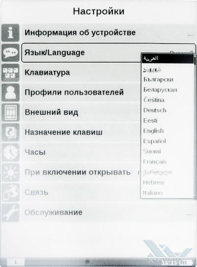 Поддерживаемые языки на PocketBook Basic 611
