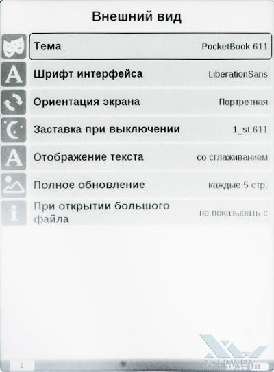 Настройки оформления PocketBook Basic 611