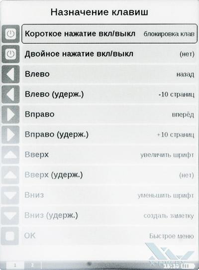 Назначение клавиш PocketBook Basic 611