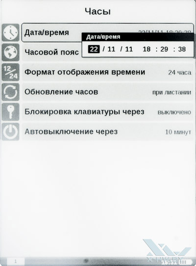 Настройки формата даты/времени PocketBook Basic 611