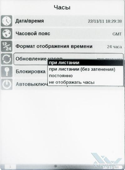 Настройка обновления часов PocketBook Basic 611
