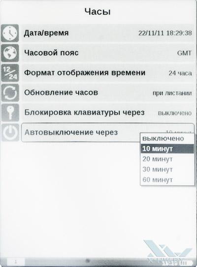 Настройка автовыключения часов PocketBook Basic 611