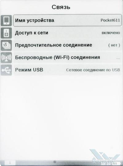 Настройка связи PocketBook Basic 611