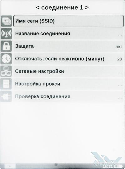 Настройка соединения PocketBook Basic 611