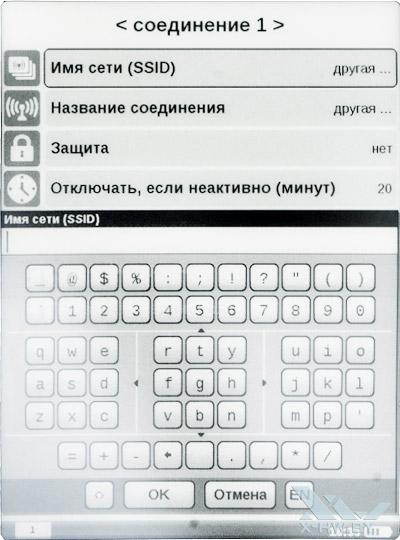 Ввод имени SSID точки доступа Wi-Fi на PocketBook Basic 611