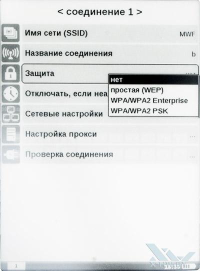 Выбор типа защиты точки доступа Wi-Fi на PocketBook Basic 611