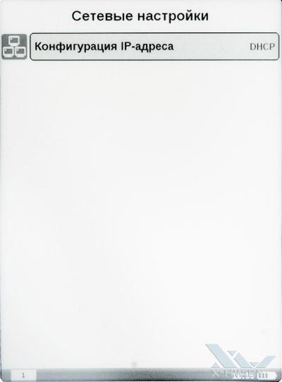 Дополнительные настройки связи PocketBook Basic 611