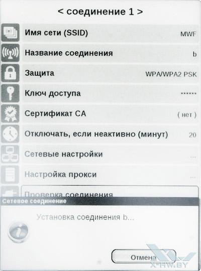 Проверка соединения на PocketBook Basic 611
