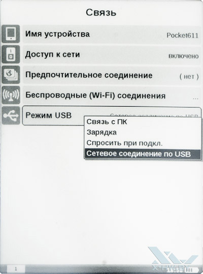 Настройка режима USB на PocketBook Basic 611
