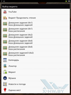 Виджиты PocketBook A10. Рис. 1