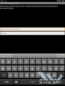 Почтовый клиент PocketBook A10. Рис. 1