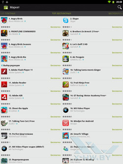 Android Market на PocketBook A10. Рис. 2