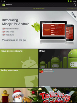 Android Market на PocketBook A10. Рис. 1