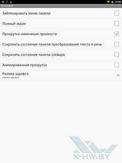 Настройки приложения для чтения на PocketBook A10