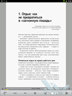 Просмотр PDF на PocketBook A10. Рис. 1