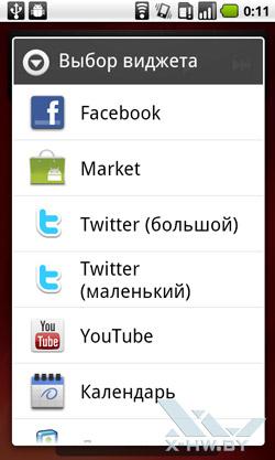 Виджеты Huawei U8800 IDEOS X5. Рис. 1