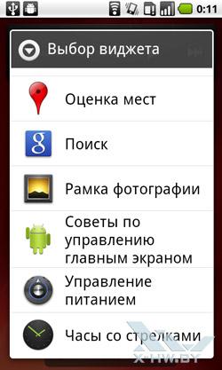 Виджеты Huawei U8800 IDEOS X5. Рис. 2
