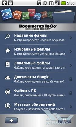 Приложение Documents To Go на Huawei U8800 IDEOS X5. Рис. 1