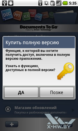 Приложение Documents To Go на Huawei U8800 IDEOS X5. Рис. 2