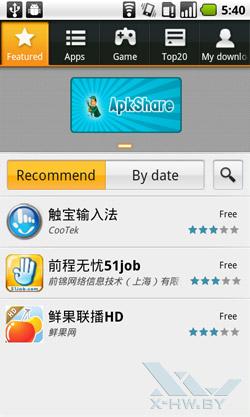 Приложение Hi Space на Huawei U8800 IDEOS X5. Рис. 1