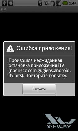 Приложение iTV на Huawei U8800 IDEOS X5. Рис. 2