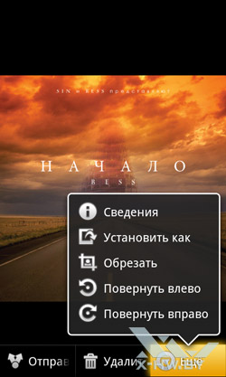 Приложение Галерея на Huawei U8800 IDEOS X5. Рис. 2
