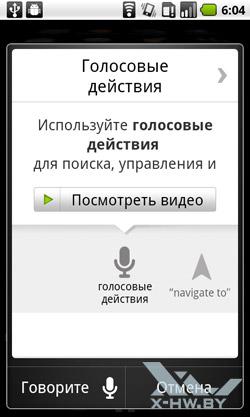 Приложение Голосовой поиск на Huawei U8800 IDEOS X5. Рис. 1