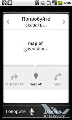 Приложение Голосовой поиск на Huawei U8800 IDEOS X5. Рис. 2