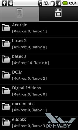 Диспетчер файлов на Huawei U8800 IDEOS X5. Рис. 1