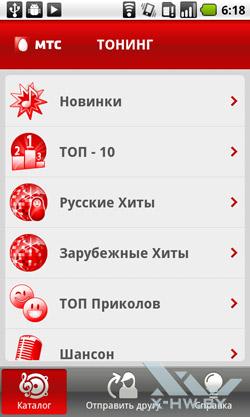 Приложение Тонинг МТС на Huawei U8800 IDEOS X5. Рис. 1