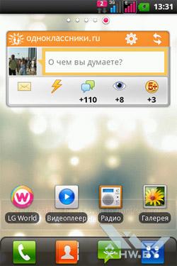 Виджиты на LG Optimus Net Dual P698. Рис. 1