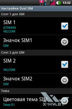 Настройки Dual SIM на LG Optimus Net Dual P698. Рис. 1