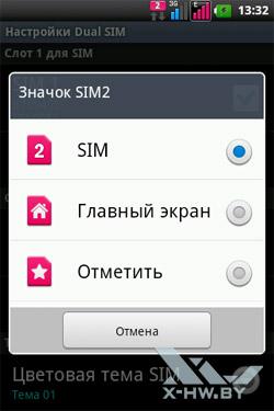 Настройки Dual SIM на LG Optimus Net Dual P698. Рис. 2