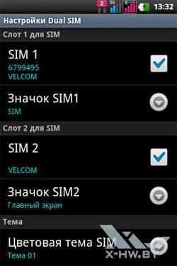 Настройки Dual SIM на LG Optimus Net Dual P698. Рис. 3