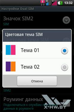 Настройки Dual SIM на LG Optimus Net Dual P698. Рис. 4