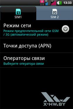 Дополнительные настройки Dual SIM на LG Optimus Net Dual P698