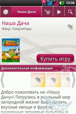 Приложение LG Music Club на LG Optimus Net Dual P698. Рис. 5