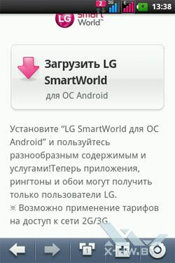 Приложение LG Smart World на LG Optimus Net Dual P698