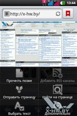 Настройка RSS-каналов в браузере на LG Optimus Net Dual P698
