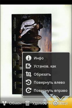 Галерея на LG Optimus Net Dual P698. Рис. 2
