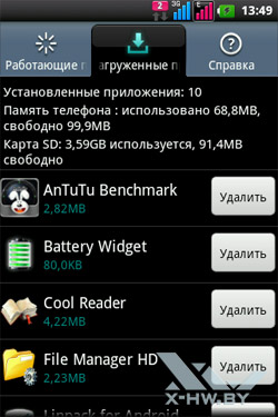 Диспетчер приложений на LG Optimus Net Dual P698. Рис. 2