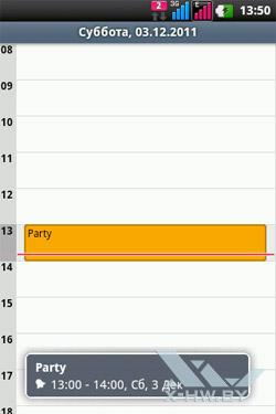 Календарь на LG Optimus Net Dual P698. Рис. 4