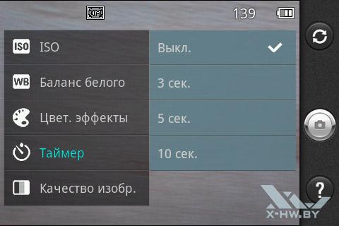 Параметры съемки на LG Optimus Net Dual P698. Рис. 4