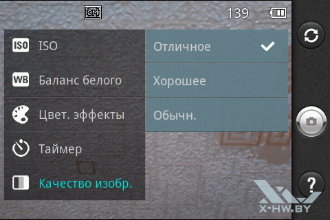 Параметры съемки на LG Optimus Net Dual P698. Рис. 5