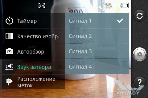 Параметры съемки на LG Optimus Net Dual P698. Рис. 6