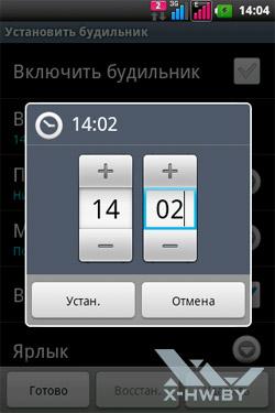 Установка будильника на LG Optimus Net Dual P698