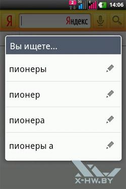 Приложение для работы с Яндексом на LG Optimus Net Dual P698. Рис. 2