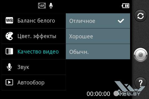 Настройки съемки видео на LG Optimus Net Dual P698. Рис. 7