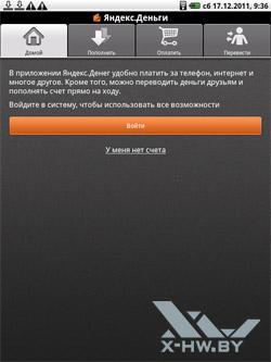 Приложение Яндекс.Деньги на PocketBook IQ 701