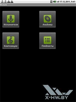 Музыкальный плеер на PocketBook IQ 701